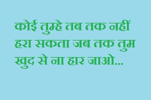 Sultan Movie Dialogue in Hindi