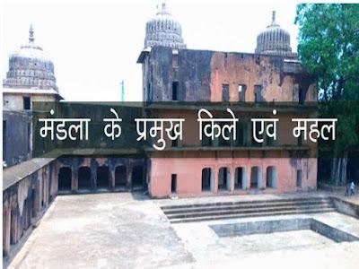 गोंड वंश से संबन्धित प्रमुख किले एवं महल -मंडला गोंडवाना प्रमुख महल एवं किले