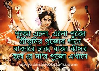Sreebhumi Pujor Gaan Lyrics