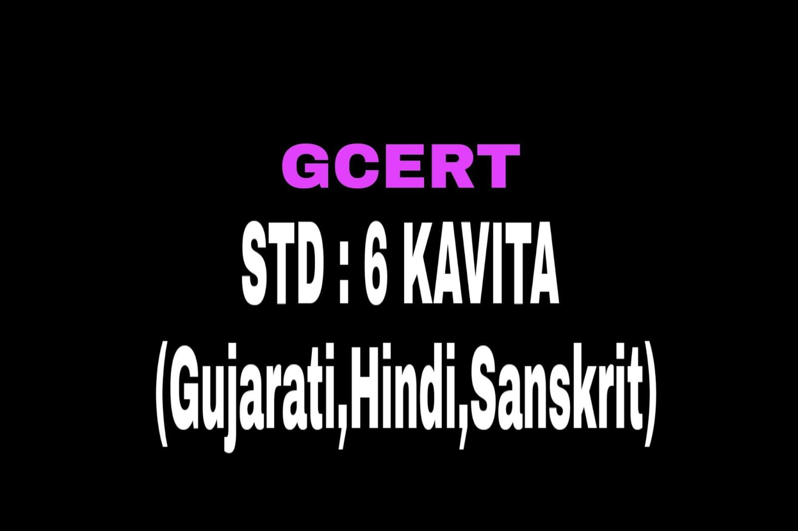 STD : 6 Poems (Gujarati,Hindi,Sanskrit)