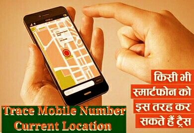trace-smartphone-current-location