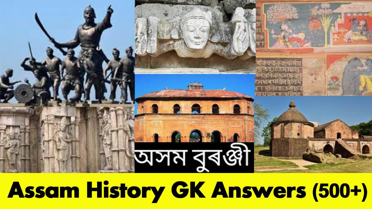 important assam history gk, gk of assam, assam gk, assam gk mcq, assam gk pdf download