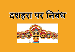 10 Lines on Dussehra in Hindi
