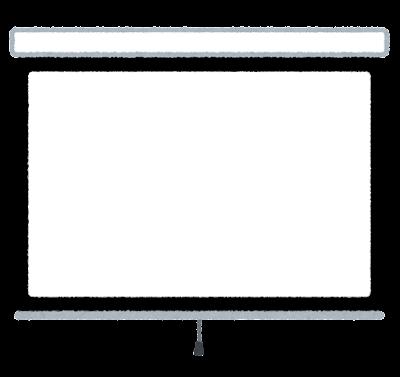 プロジェクターのスクリーンのイラスト