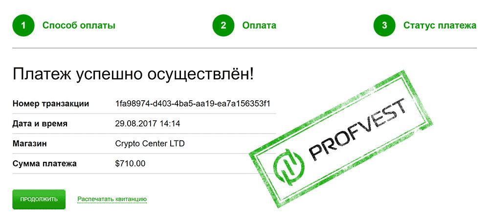 Депозит в Crypto Center