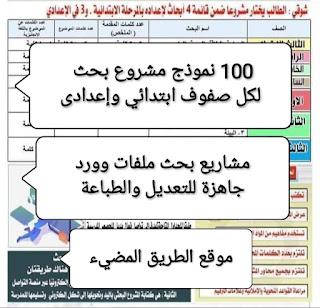 تحميل 100 نموذج بحث لكل الصفوف التعليميه، نماذج أبحاث وورد قابلة للتعديل والطباعة