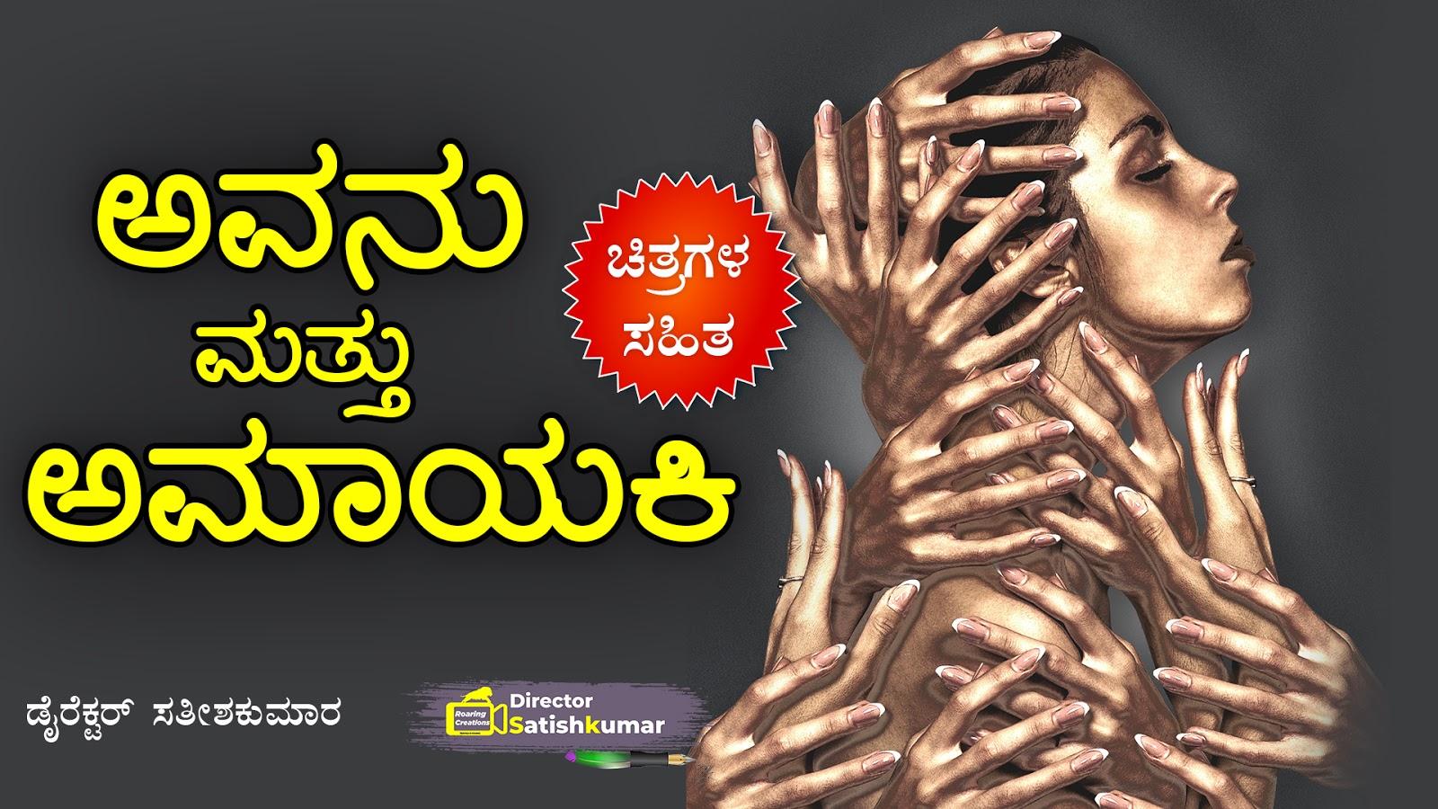 ಅವನು ಮತ್ತು ಅಮಾಯಕಿ : True Sad Story of Lady Lecturer in Kannada - ಕನ್ನಡ ಕಥೆ ಪುಸ್ತಕಗಳು - Kannada Story Books -  E Books Kannada - Kannada Books