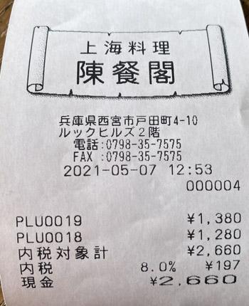 上海料理 陳餐閣 2021/5/7 飲食のレシート