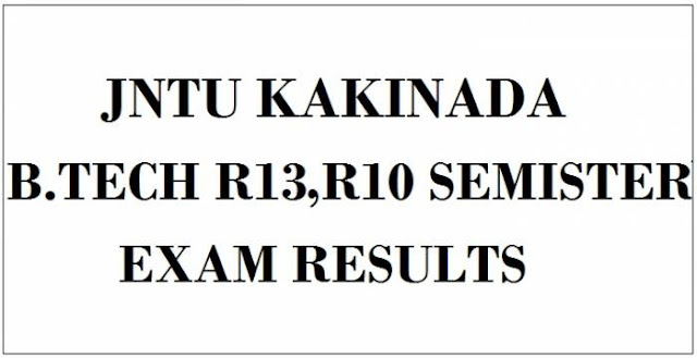 JNTUK B.Tech 4-1 Sem Regular/Supply Results