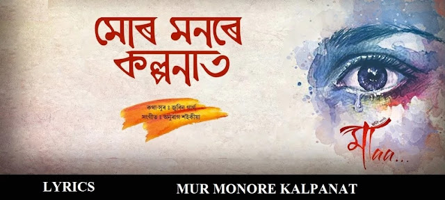 Mur Monore Kalpanat (মোৰ মনৰে কল্পনাত )