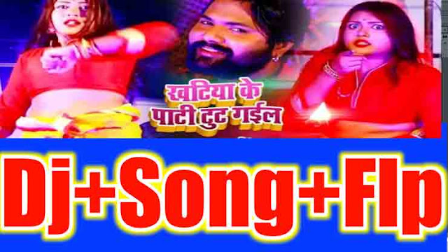 album :- khatiya ke paati toot gail song :- chudi shudi toot gail singer :- samar singh,samar singh bhojpuri song 2018 dj,samar singh song,samar singh new song,samar singh chaita song,samar singh new song 2018,thik hai samar singh,samar singh chaita,samar singh official,khatiya tut gail dj song,khatiya ke pati tut gail dj song,khatiya ke patient tut gail dj song