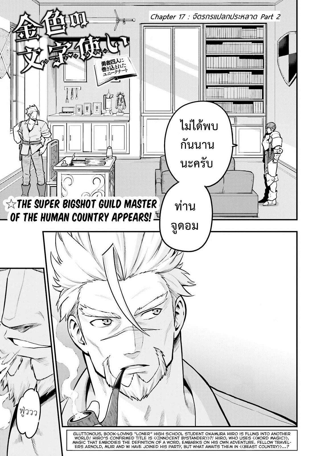 อ่านการ์ตูน Konjiki no Word Master 17 ภาพที่ 1