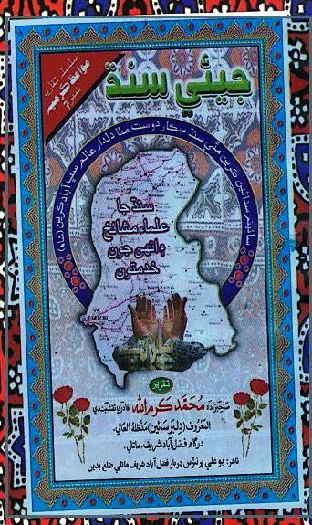 Jeay Sindh, A Book Written by Dilber Sain