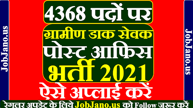 महाराष्ट्र और बिहार ग्रामीण डाक सेवक भर्ती 2021, बिहार पोस्ट ऑफिस भर्ती 2021, महाराष्ट्र पोस्ट ऑफिस भर्ती 2021, bihar gramin dak sewak bharti 2021