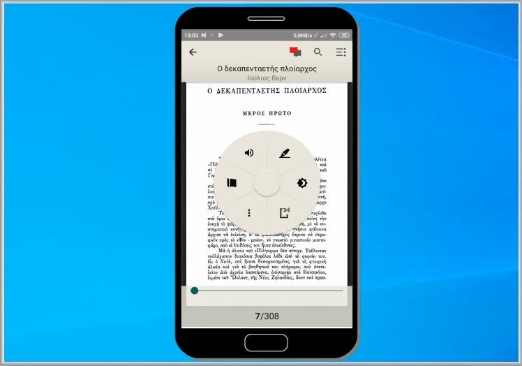 PocketBook Reader :  Δωρεάν εφαρμογή, ανάγνωσης και ακρόασης ebooks