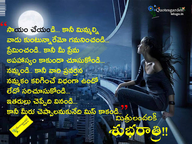 Good night Quotes heart touhing good thoughts in telugu 662