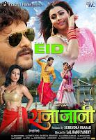 Top 10 Bhojpuri Songs of Khesari Lal bhojpuri movie Song 'Lagawe Boroplus' 8th Rank in List of Week Oct 2018