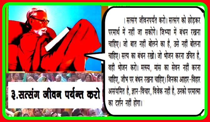 S503, Need of satsang and food, गुरुदेव के प्रवचन दि. 2-10-1949 ई. । सत्संग की आवश्यकता पर प्रवचन करते हुए गुरुदेव