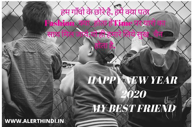 happy new year 2020 shayari photo