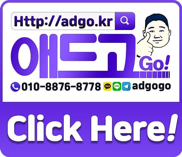 서울인기홍보