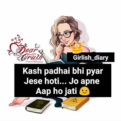 Kaash Padhai bhi Pyar jese hoti.... Jo apne aap ho jaati