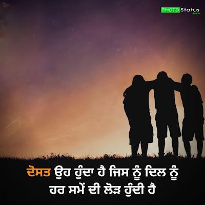 Punjabi Friendship Status