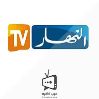 Alnahar News Live Streaming