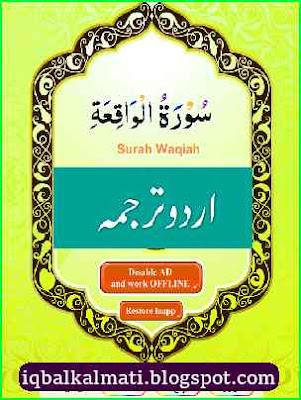 Surah e Waqia PDF Urdu