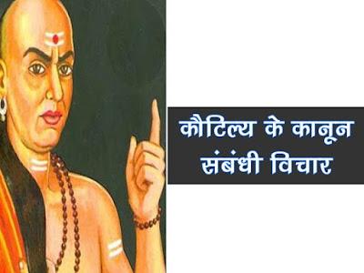 कौटिल्य के कानून संबंधी विचार |Thoughts on Kautilya's law