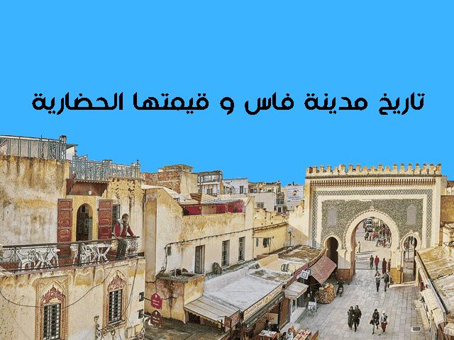 تاريخ مدينة فاس و قيمتها الحضارية