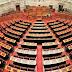 Στη Βουλή το νομοσχέδιο για τη λειτουργία του κράτους