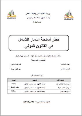 مذكرة ماستر: حظر أسلحة الدمار الشامل في القانون الدولي PDF