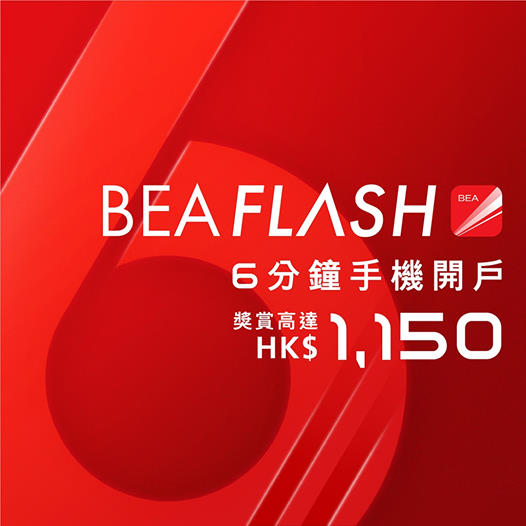 BEA: 成功開戶 可享高達HK$1,150現金回贈 至12月31日
