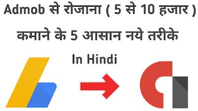 Admob से रोजाना ( 5 से 10 हजार ) कमाने के 5 आसान नये तारिके In Hindi