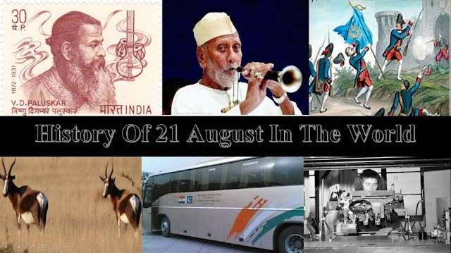 History Of 21 August | On This Day In World