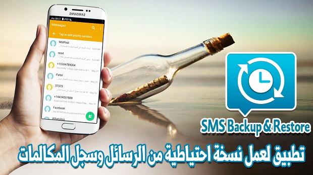أسهل طريقة لعمل نسخة احتياطية لسجل المكالمات و الرسائل النصية على هواتف الاندرويد