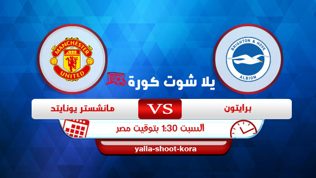 brighton-vs-manchester-united