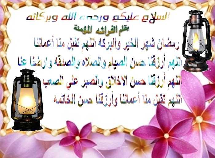 Ucapan Selamat Puasa Ramadhan Bahasa Arab dan Artinya