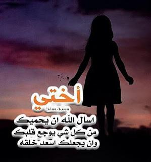 اختى اسأل الله ان يحميك