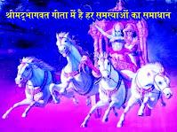 श्रीमद्भागवत गीता में है हर समस्याओं का समाधान- Shrimad Bhagwat Geeta  have a solution to every problems