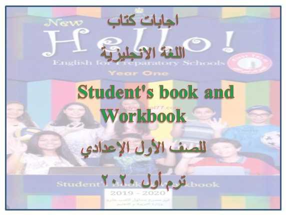 اجابات كتاب اللغة الانجليزية اولى اعدادى ترم اول ترم أول 2020  - موقع مدرستى