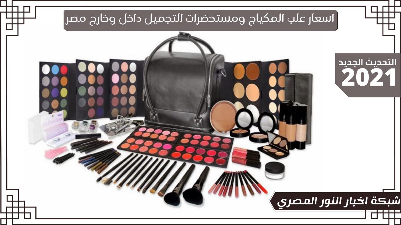 بالتحديث الجديد 2021 أسعار علب المكياج ومستحضرات التجميل داخل وخارج مصر | أفضل انواع المكياج 2021