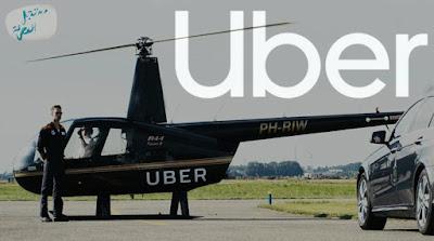أوبر Uber تستخدم قريبا مروحيات الهليكوبتر في توصيلاتها