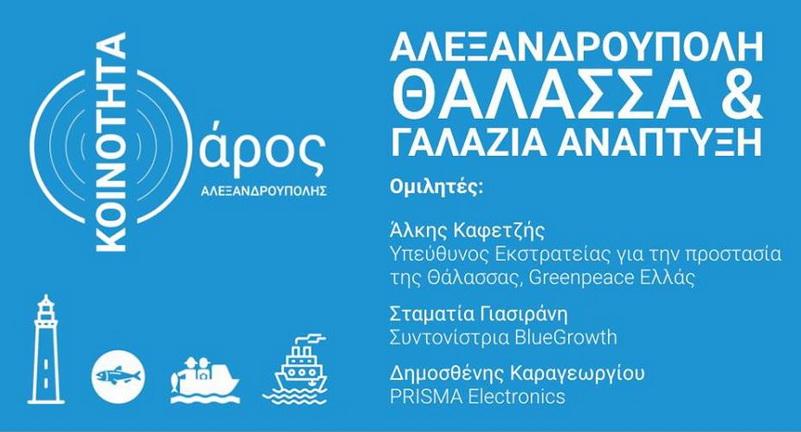 Ενημερωτική εκδήλωση της Ανεξάρτητης Κοινότητας Φάρος Αλεξανδρούπολης για τη θάλασσα