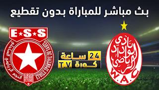 مشاهدة مباراة الوداد الرياضي والنجم الرياضي الساحلي بث مباشر بتاريخ 29-02-2020 دوري أبطال أفريقيا