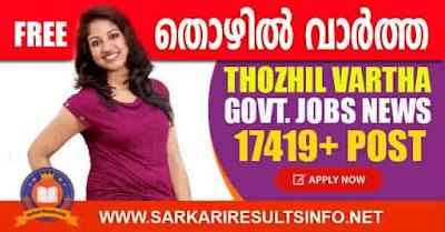 Thozhil Vartha