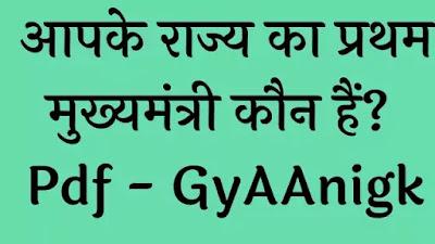 भारत के सभी राज्यों के प्रथम मुख्यमंत्रियों की सूची Pdf Download - GyAAnigk
