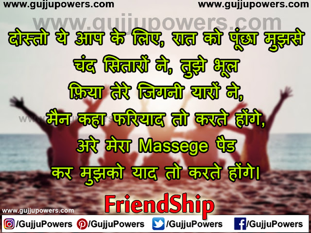 friendship day status shayari
