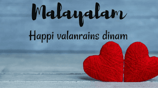 Happy Valentines day image in Malayalam