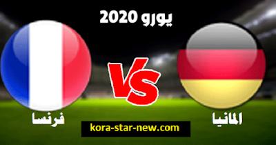 يلا شوت مشاهدة مباراة ألمانيا وفرنسا اليوم بث مباشر يورو 2020